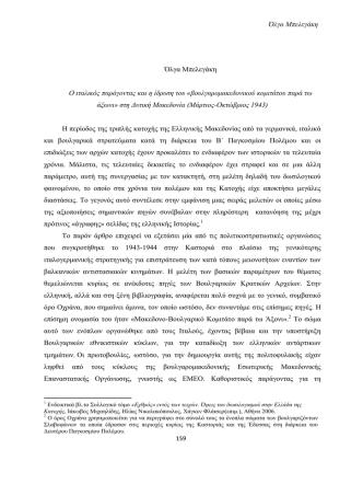 159-175 - Ελληνική Ιστορική Εταιρεία