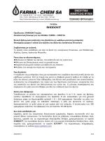 Τεχνικό φυλλάδιο - Farma Chem S.A.