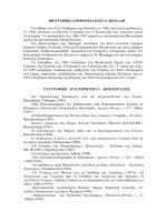 Βιογραφικό σημείωμα Κώστα Φωτιάδη