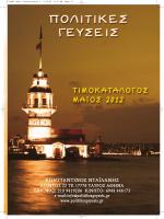 ΥΚΟΥΜΙΑ - χαλβαδες | politikesgeyseis.gr