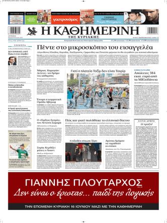 4 - pdf.kathimerini.com.cy_!
