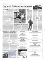 Πυρ κατά βούληση αστυνομικοί - CyprusIndyMedia.org / Κύπρος