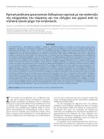 Κριτική ανάλυση ερευνητικών δεδομένων σχετικά με την ανάπτυξη