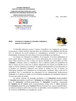 Βραβεύσεις και διακρίσεις - Γραφείο Σχολικών Δραστηριοτήτων