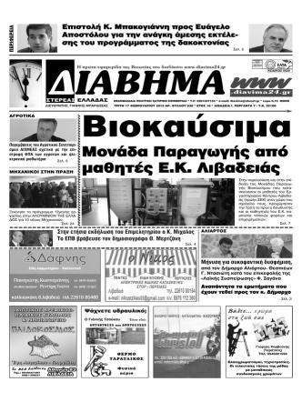 930 - diavima24.gr