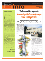 Τεύχος 1ο