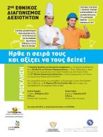 EUROSKILLS A5invitation low.pdf