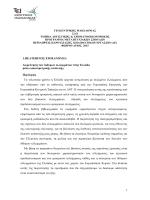 ΠΕΡΙΛΗΨΕΙΣ ΔΕ ΠΜΣ Γ` ΚΥΚΛΟΥ.pdf