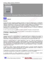 pdf, 529kb - Θερμικά Καλώδια Νορβηγίας NEXANS