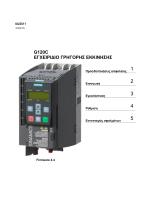 SINAMICS G120C - Εγχειρίδιο Γρήγορης Εκκίνησης