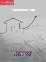 timokatalogos kelyfos 2013 05-03-2014