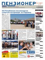 XIII Republi~ki penzionerski sportski natprevari vo Radovi{