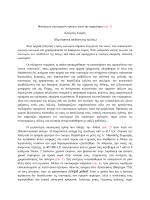 Φαινόµενα οικονοµικών κρίσεων κατά την αρχαιότητα (εικ. 1