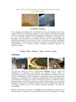 μεγαλος γαστρονομικος και πολιτισμικος γυρος πελοποννησου