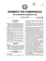 ΦΕΚ 1266/Β/16-6-2011