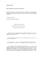 μονομελες πρωτοδικειο αθηνων, 665/2014