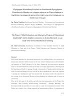 Το πλήρες κείμενο σε μορφή. pdf