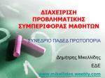 Συμπεριφορά - Ekpedeftikos.com