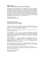 μονομελες πρωτοδικειο αθηνων, 732/2014