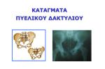 Χειρουργική ανατομία
