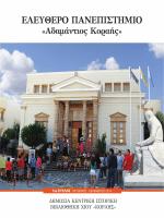εξώφυλλο - University of the Aegean Forum
