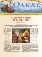 """""""ΟΛΚΑΣ"""" Τεύχος 28 (Μάρτιος-Απρίλιος 2013)"""