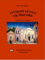 Πηνελόπη Αβούρη Ι. Φόρος και Στενόφορος ΚΠΕ Λιθακιάς
