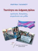 Ταυτότητα και έκφραση φύλου - Σωματείο Υποστήριξης Διεμφυλικών