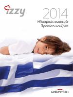 ΝΕΑ ΕΙΔΗ 2014