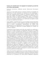 Χαράλαμπος Κωνσταντίνου, Καθηγητής Σχολικής Παιδαγωγικής του