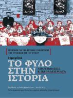 Το φύλο σΤΗν ισΤορια - University of the Aegean Forum