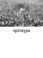 πρόταγμα - Πολιτική ομάδα για την Αυτονομία