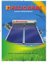 ΗΛΙΑΚΟΙ ΘΕΡΜΟΣΙΦΩΝΕΣ - Megasun Solar Systems