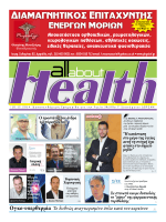 ALL ABOUT HEALTH_ΤΕΥΧΟΣ 7.pdf