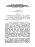 συλλογος ναυτικων πρακτορων θεσσαλονικης
