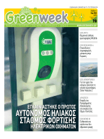 ECO NEWS - GreenWeek.gr