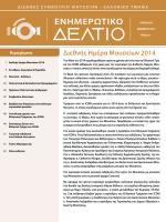 Τεύχος 11 - Δεκέμβριος 2014