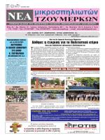 μικροσπηλιωτών - Microspilia.gr