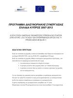 προγραμμα διασυνοριακης συνεργασιας ελλαδα κυπρος 2007-2013