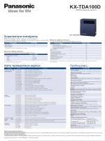 KX-TDA100D - Panasonic