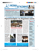 Τεύχος 24ο - Ιούλιος 2013