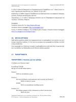 17. ΠΑΡΑΡΤΗΜΑΤΑ ΠΑΡΑΡΤΗΜΑ 1: Κανόνες για την τρίλιζα