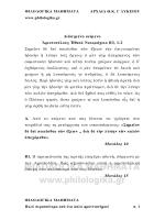 ΗΘΙΚΑ ΝΙΚΟΜΑΧΕΙΑ εν.5