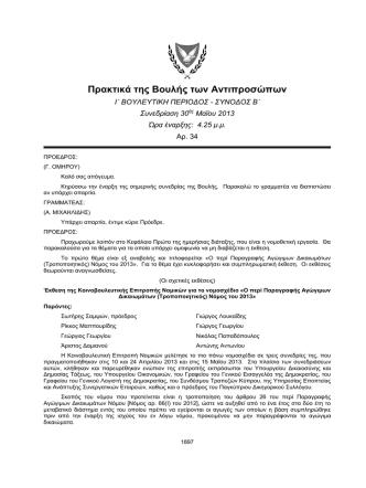 30-05-2013 - Η Βουλή των Αντιπροσώπων της Κυπριακής