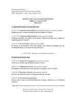 Πανεπιστήμιο Κρήτης Τμήμα Φιλοσοφικών και Κοινωνικών Σπουδών
