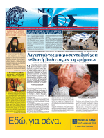 Αιγυπτιώτες μικροσυνταξιούχοι: «Φωνή βοώντος εν τη ερήμω..»