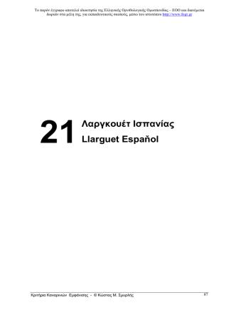 21 Λαργκουέτ Ισπανίας Llarguet Espaňol