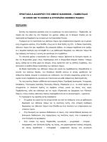 προστασια & διαχειριση της λιμνης ιωαννινων – παμβωτιδας σε σχεση