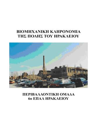 6ο ΕΠΑΛ Βιομηχανική Κληρονομιά Ηρακλείου