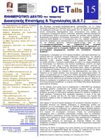 Τεύχος 15ο - Τμήμα Διοικητικής Επιστήμης & Τεχνολογίας